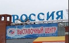 Коск Россия
