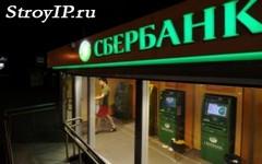 Сбербанк прогнозирует рост своих акций до 130 рублей