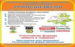 III Межрегиональный Форум Садоводов (Выставка - ярмарка) - УралСадЭКСПО