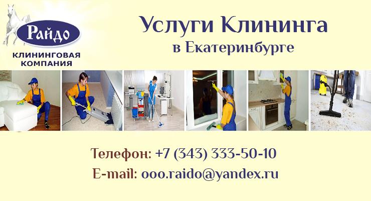 ООО КЛИНИНГОВАЯ КОМПАНИЯ РАЙДО