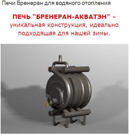Печь газогенераторная «