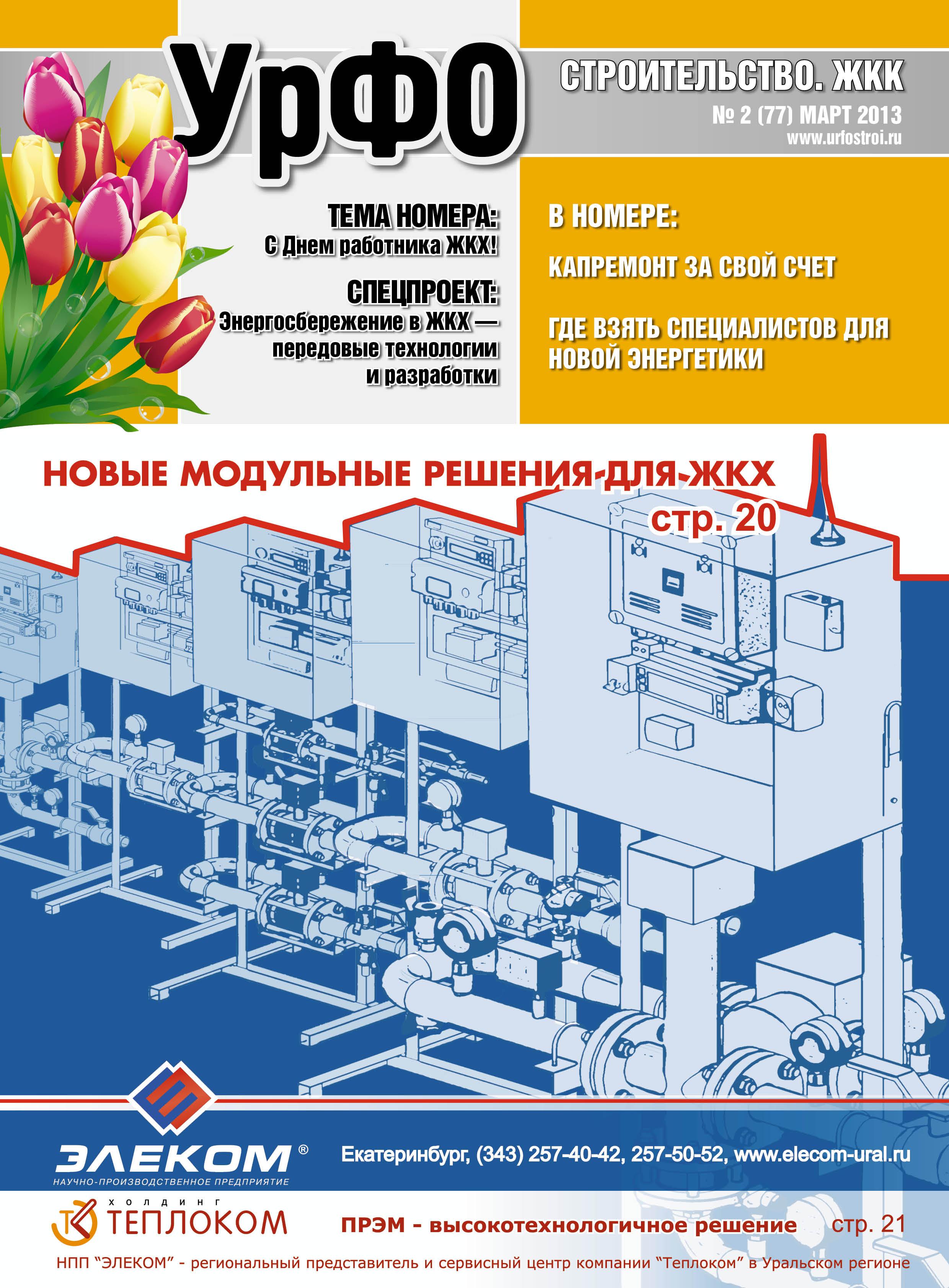 Журнал «УрФО: Строительство. ЖКК»