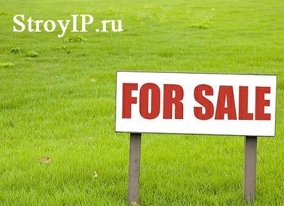 Покупка земельных участков под строительство. Что следует учитывать?