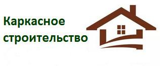 """ООО """"Каркасное строительство"""""""