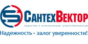 """ООО КОМПАНИЯ """"«САНТЕХВЕКТОР»"""""""