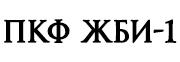 """""""ПКФ ЖБИ-1"""""""
