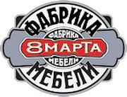 "Фабрики мягкой мебели ""8 Марта"""
