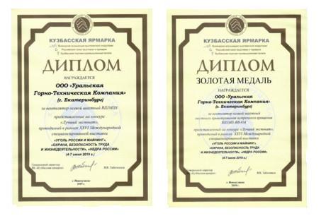 Дипломы выставки Уголь России и Майнинг - 2019